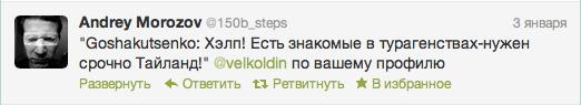 Снимок экрана 2013-01-12 в 16.12.54