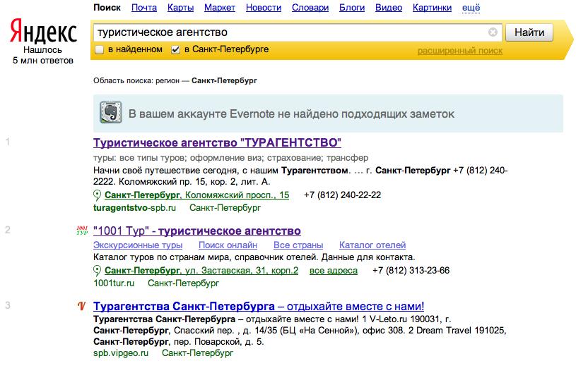 Снимок экрана 2013-02-03 в 21.01.43