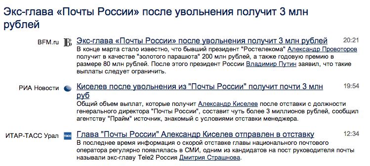 глава Почты России после увольнения получит