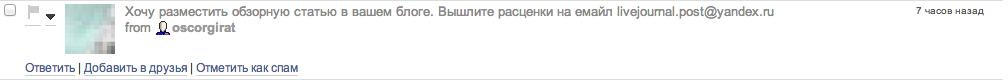 Снимок экрана 2013-04-24 в 0.53.14