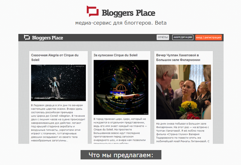 blogersplace