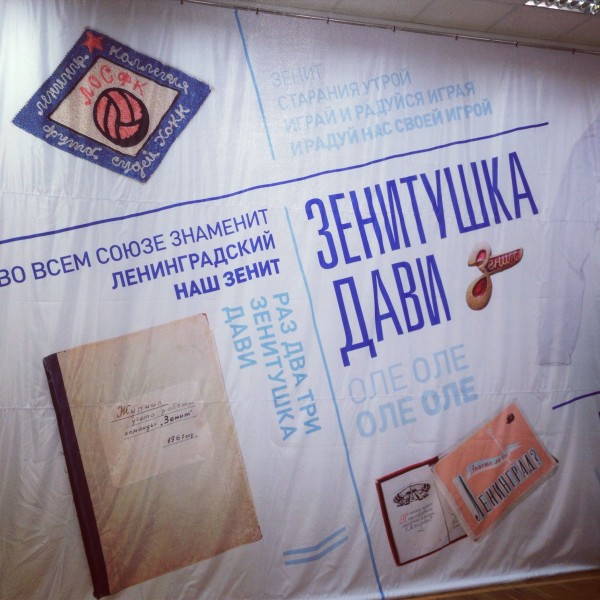 выставка зенит