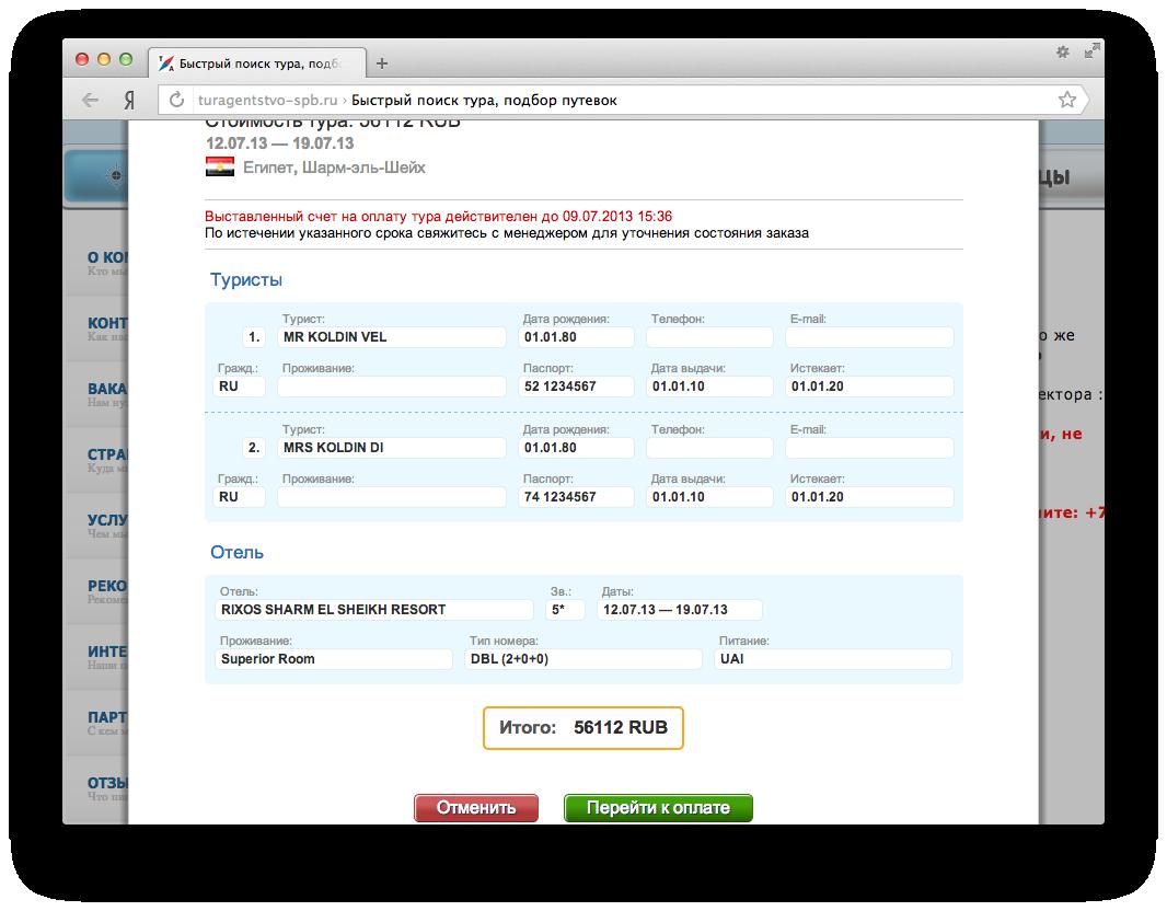 Снимок экрана 2013-07-07 в 15.50.22