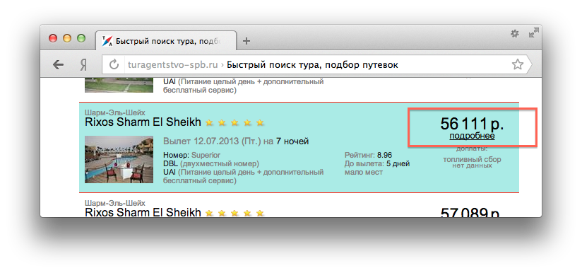 Снимок экрана 2013-07-07 в 15.40.17