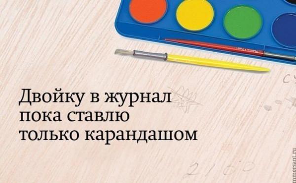 учитель8