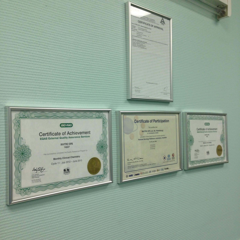 инвитро сертификаты