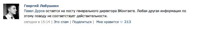 Снимок экрана 2014-01-20 в 15.49.47