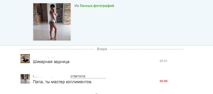 Снимок экрана 2014-06-26 в 9.02.52