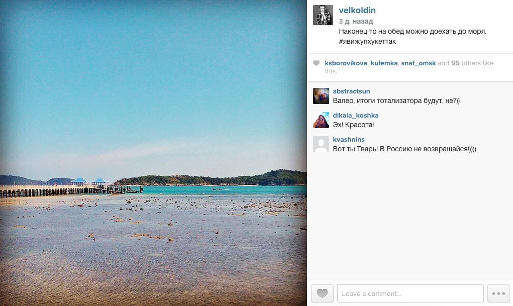 2015-02-23 16-46-30 Вел Колдин (@velkoldin) • Instagram photos and videos