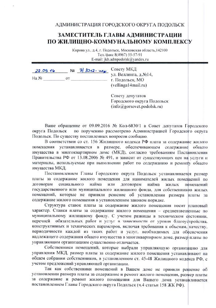 депутатский запрос образец депутата фз-131 - фото 6