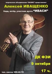 Иващенко_афиша copy.jpg