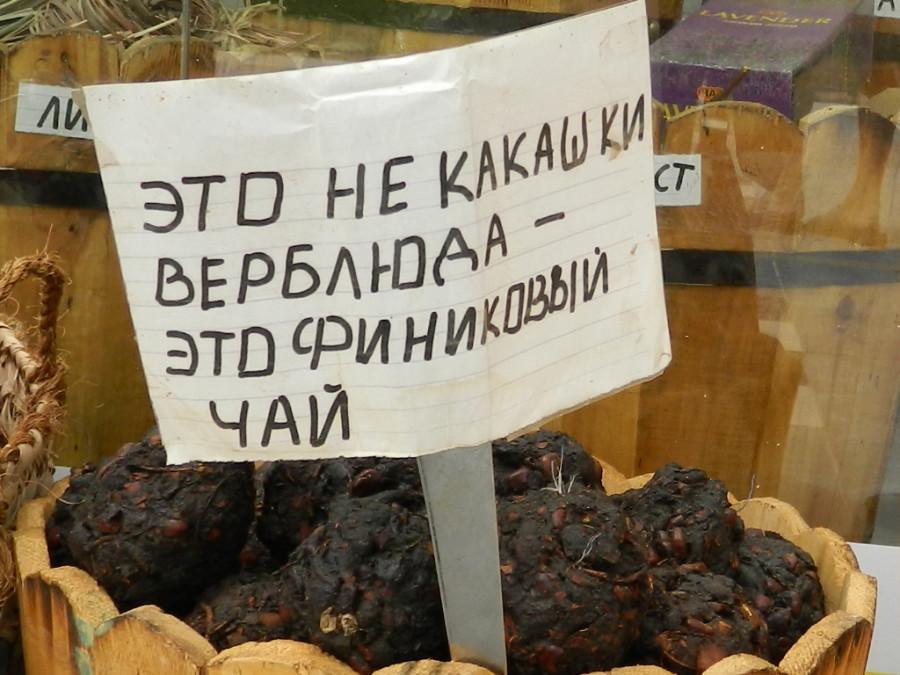 какашки-верблюда-мммммвкусный-чай-ебипет-песочница-153076