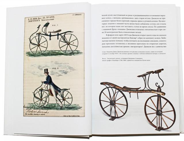 Книга современный велосипед скачать