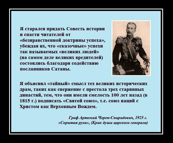 Граф Артемий Череп