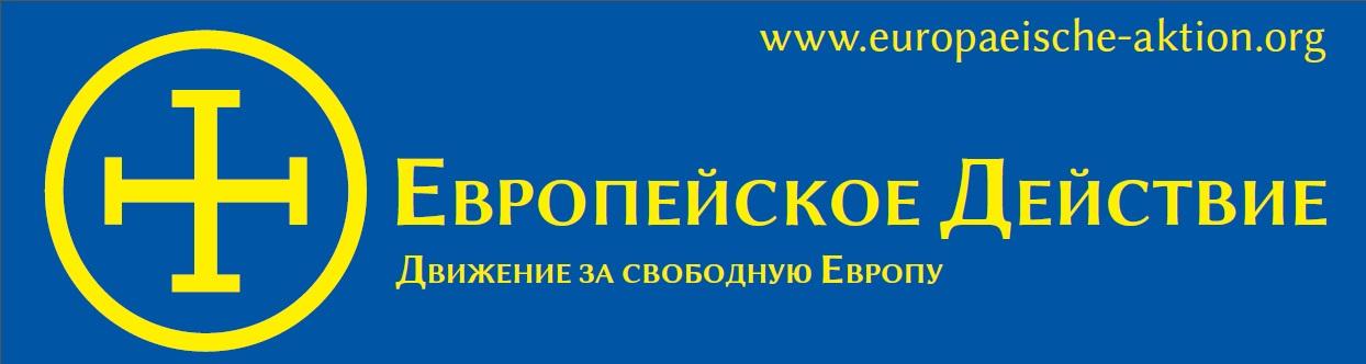 Логотип ЕД