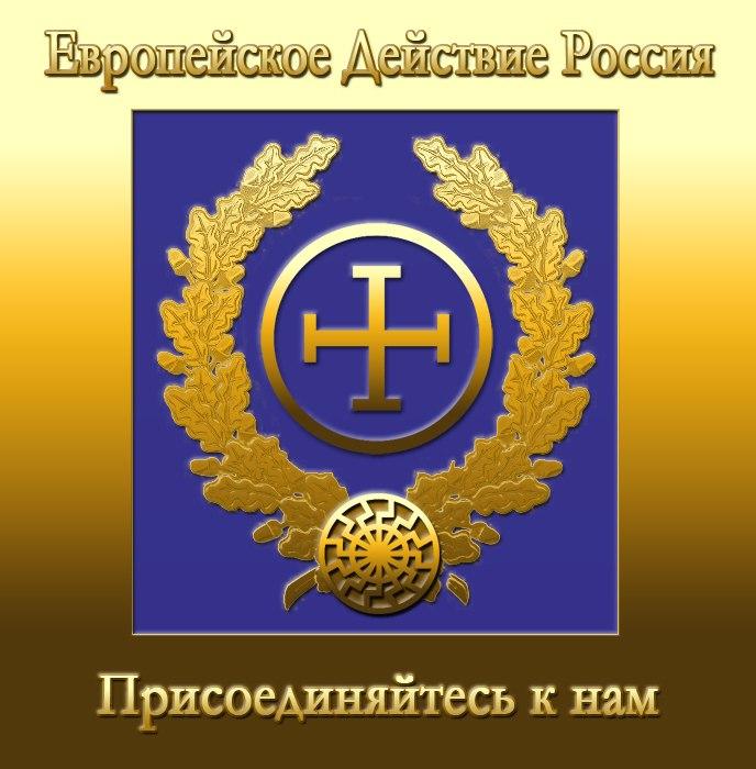 Jewropjejskoje-Djejstwije-soloto