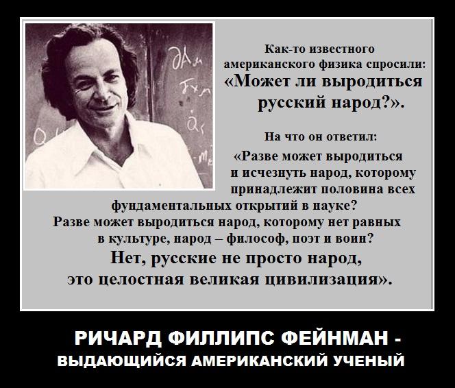 Фейнман о русских