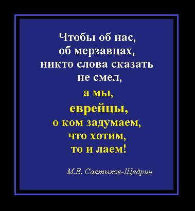 Салтыков-Щедрин о евреях