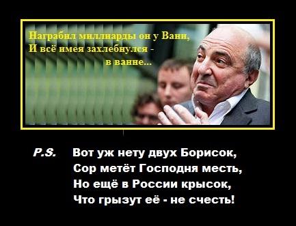 1 Эпитафия Березовскому