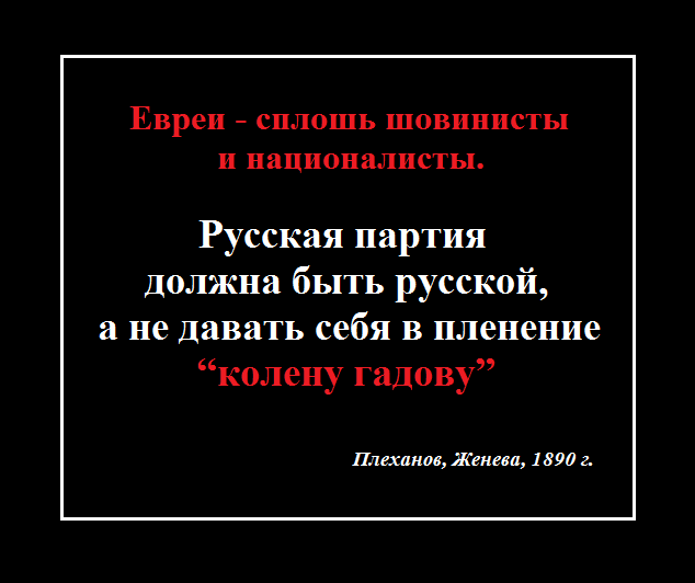 Плеханов о евреях