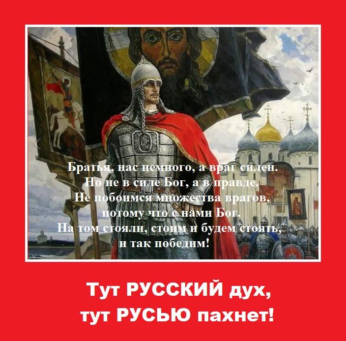 Тут русский дух, тут Русью пахнет