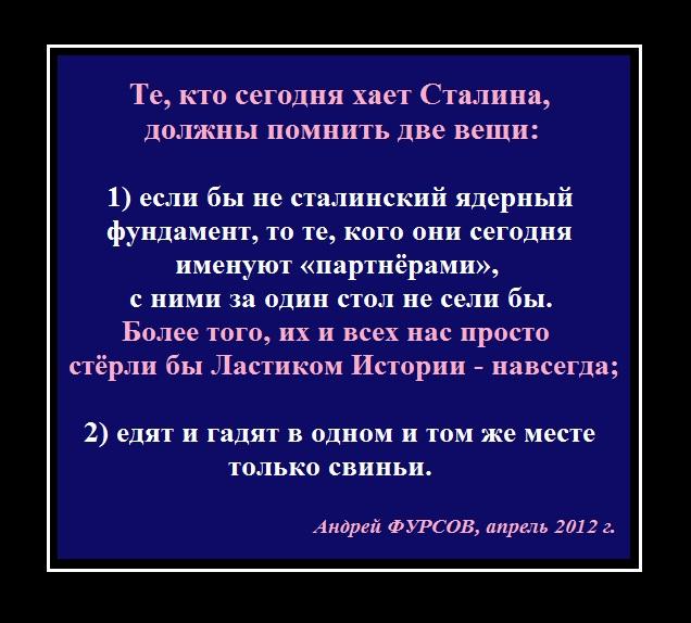 Фурсов о Сталине
