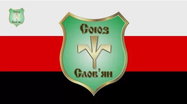 Союз славян