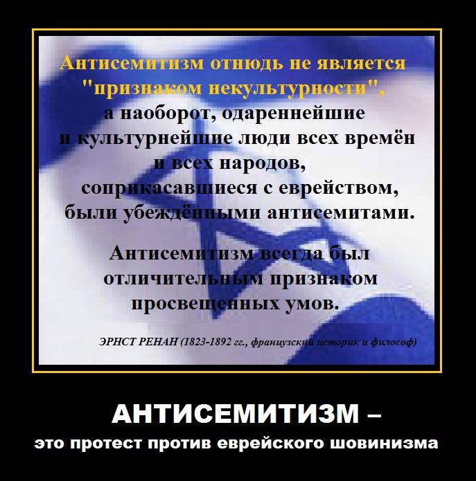 Антисемитизам - протест против еврейского шовинизма