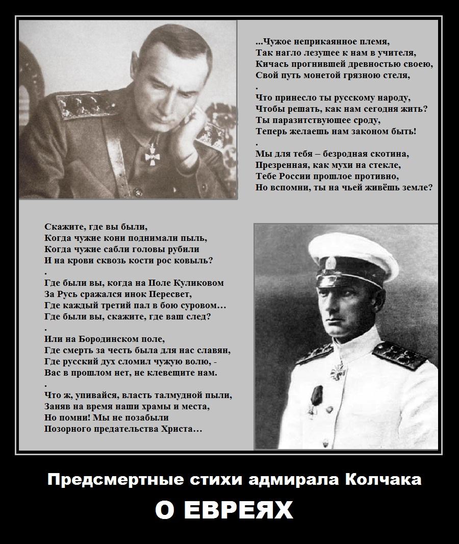 Стих адмиралу колчаку