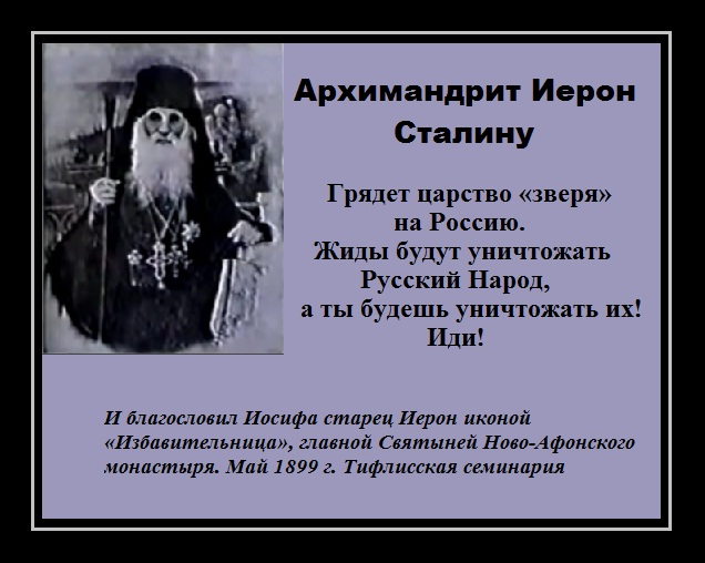 Сталин и православие