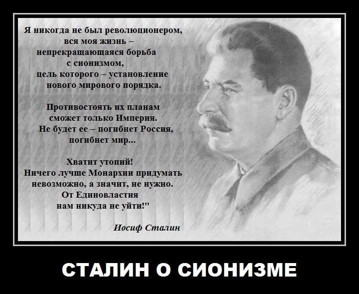 Сталин о сионизме