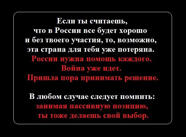 России нужна помощь каждого