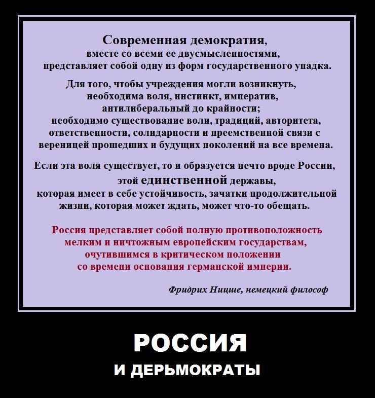 Россия и дерьмократы