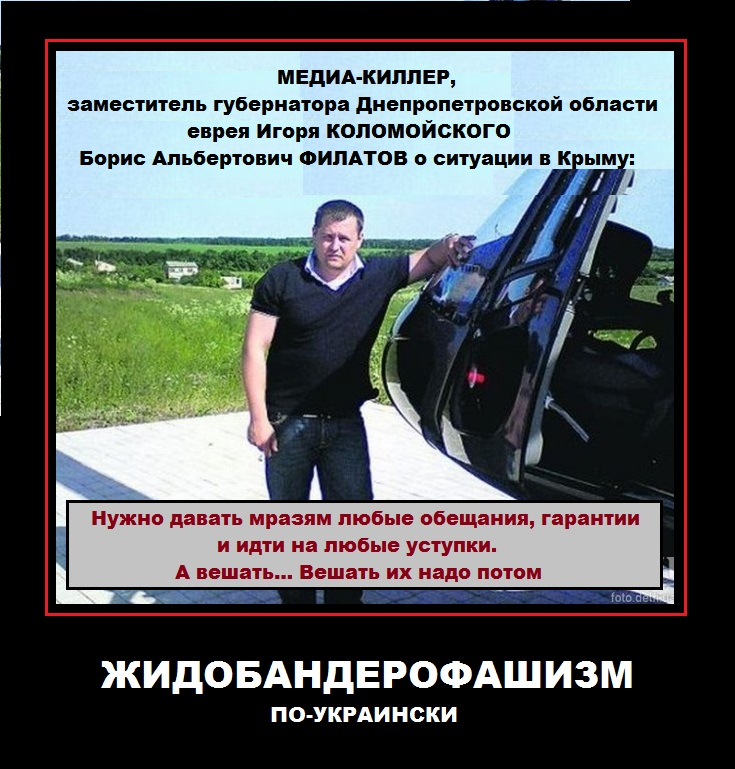 Жидобандерофашизм по-украински