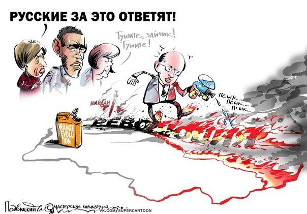 Руские за это ответят