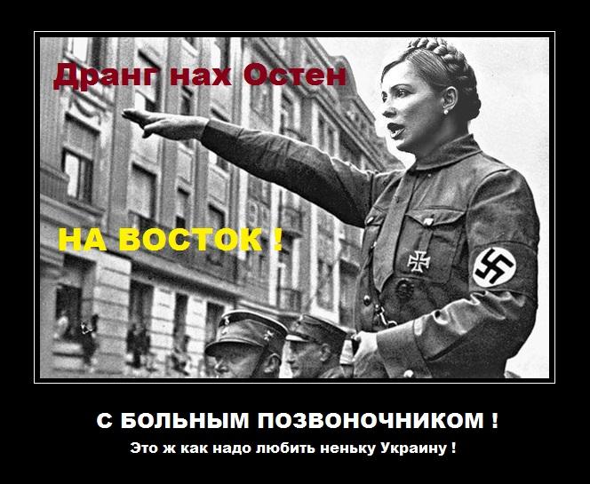 Юля - фашистка 2