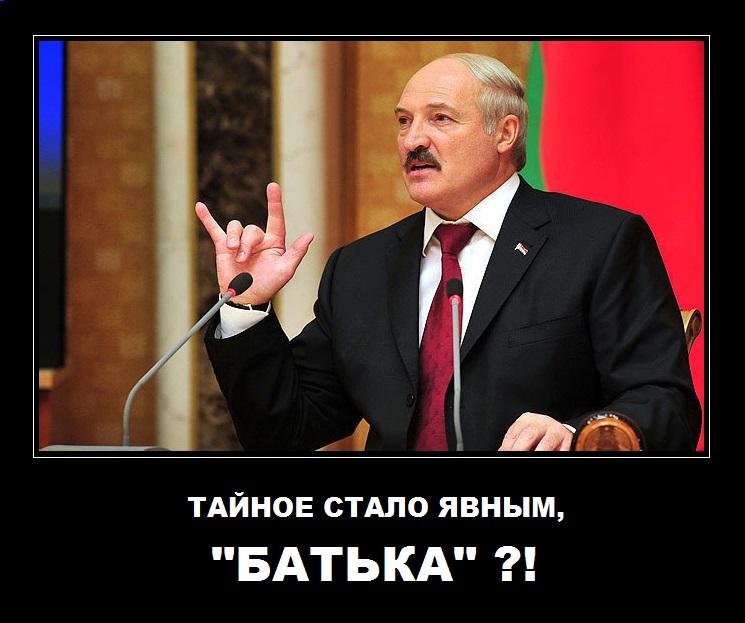 Лукашенко с рогами сатаны 2