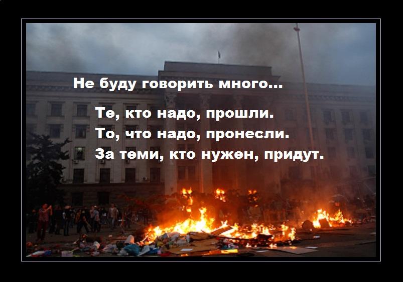 Одесса-Хатынь