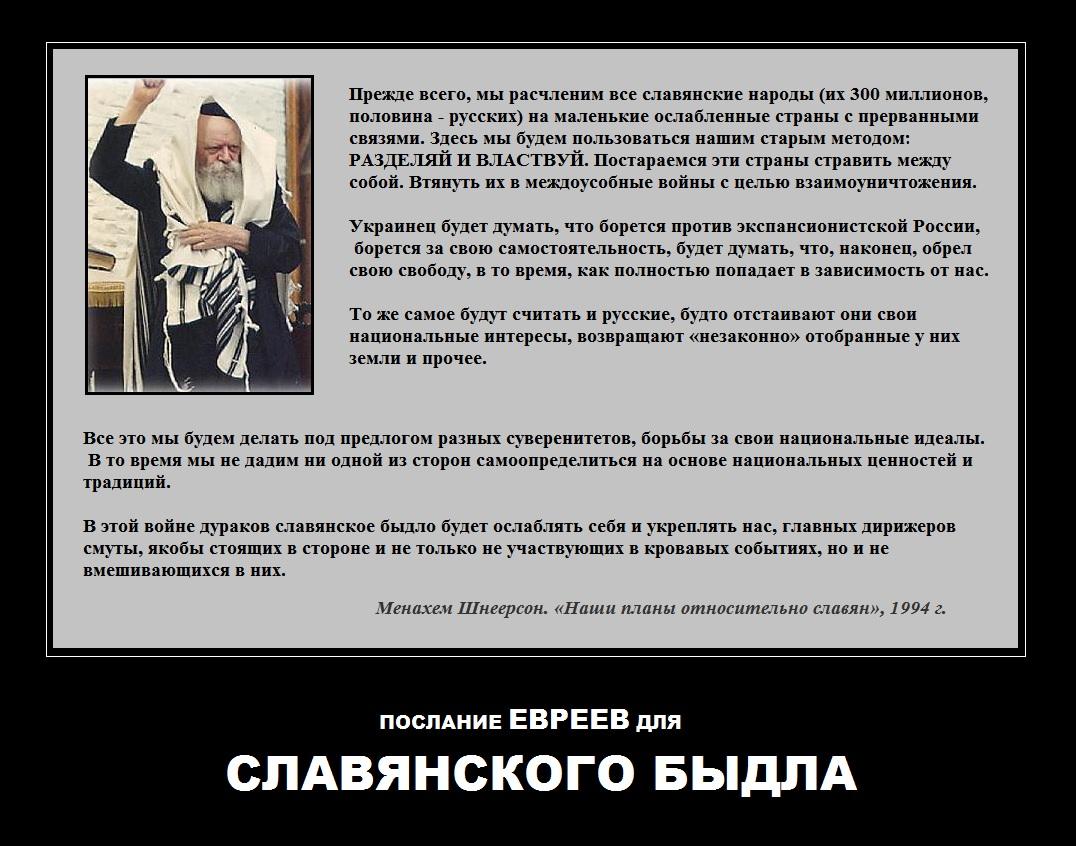 Послание евреев для славянского быдла