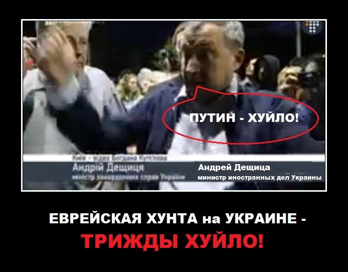 Еврейская хунта - трижды хуйло