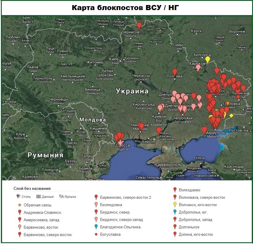Карта блокпостов ВСУ_НГ