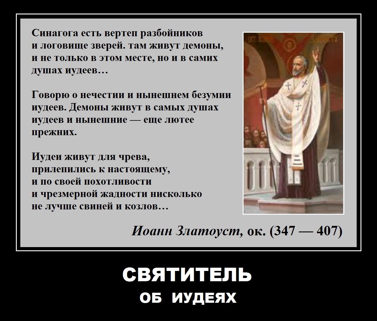 Святитель об иудеях