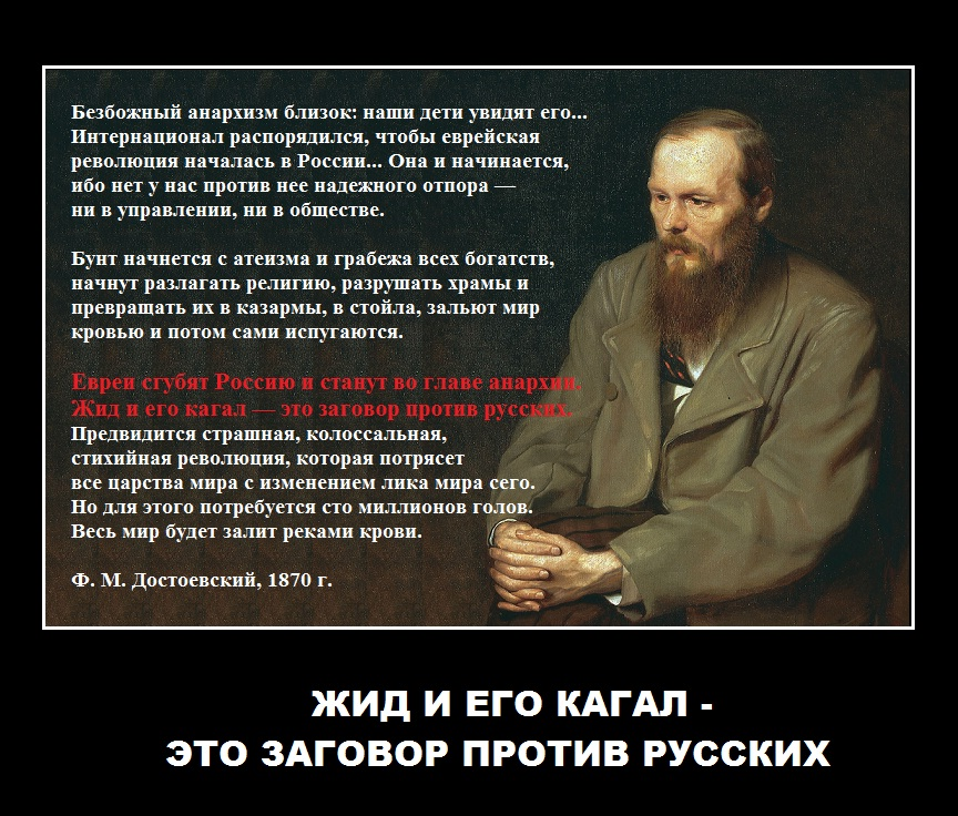 Картинки по запросу жиды против русских