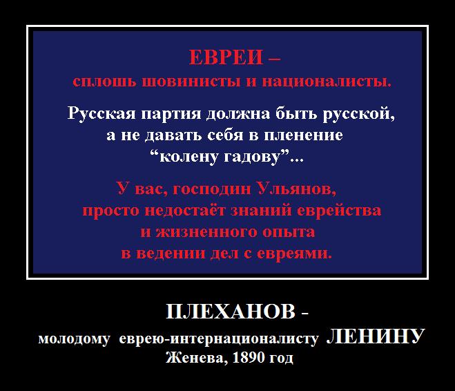 Плеханов - Ленину