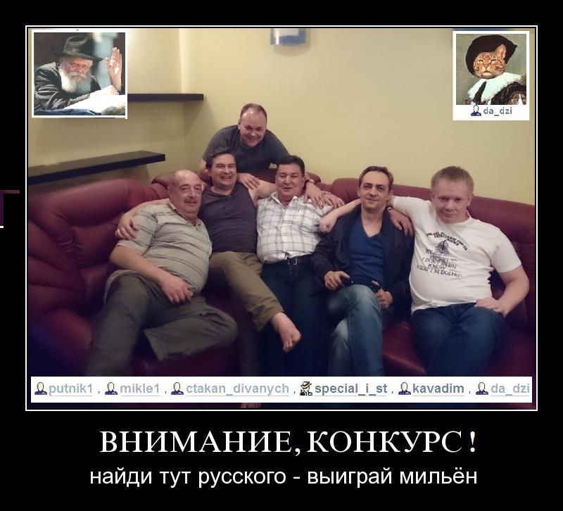 Найди русского
