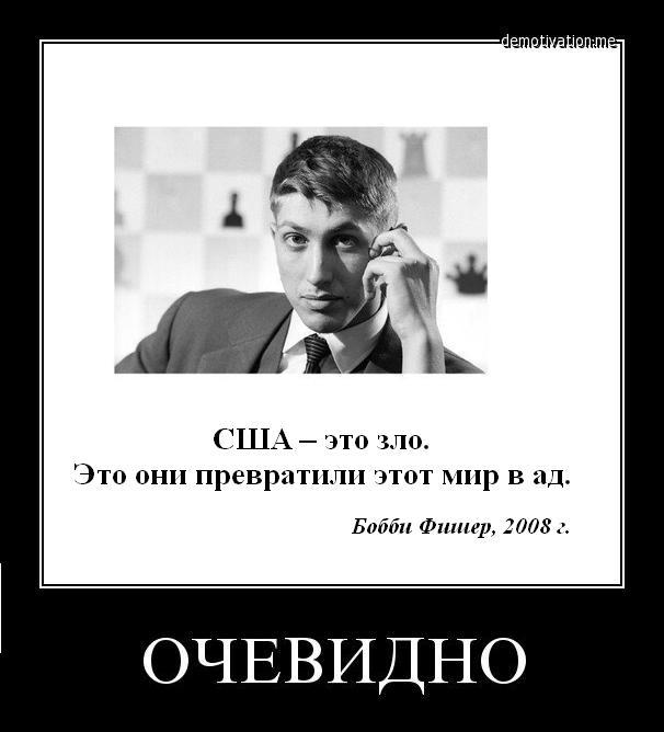 Дем Боби Фишера