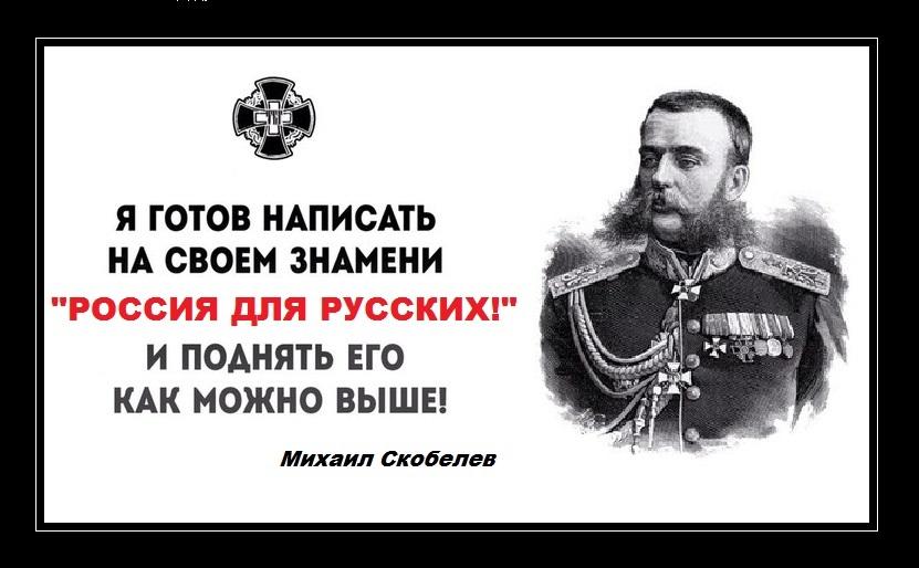 Скобелев, Россия для русских