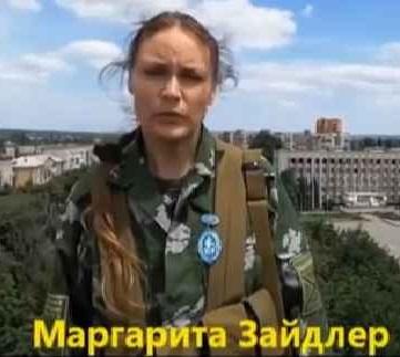 Маргарита Зайдлер