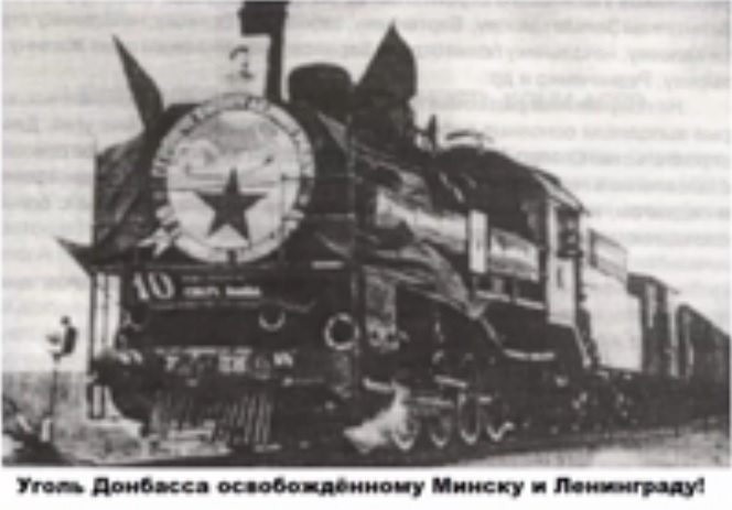 Донбасс - Минску