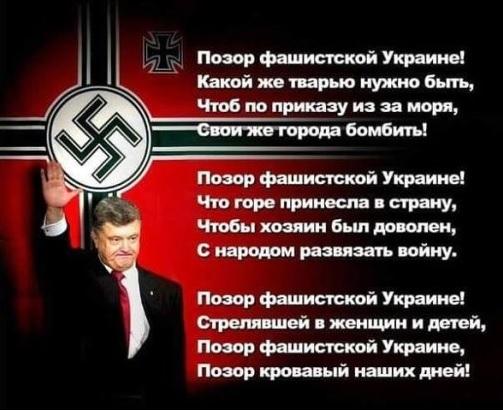 Позор фашистской Украине